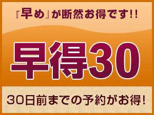 【早期割30】☆30日前までの予約がお得☆