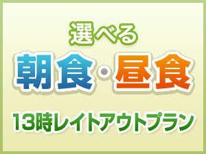 【選べる朝食・昼食プラン】 13時チェックアウトサービス