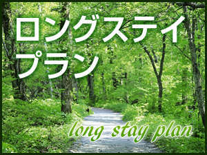 【15:00IN〜13:00OUT】最大22時間のんびりステイ!(素泊まり)
