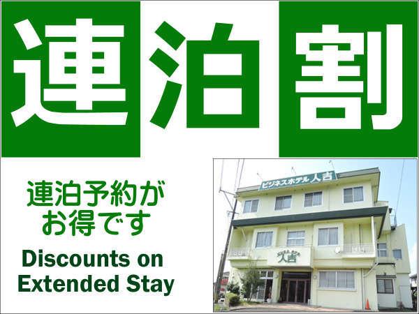 ■連泊割■5連泊以上で1泊当たり通常料金の300円OFF!人吉での長期滞在に