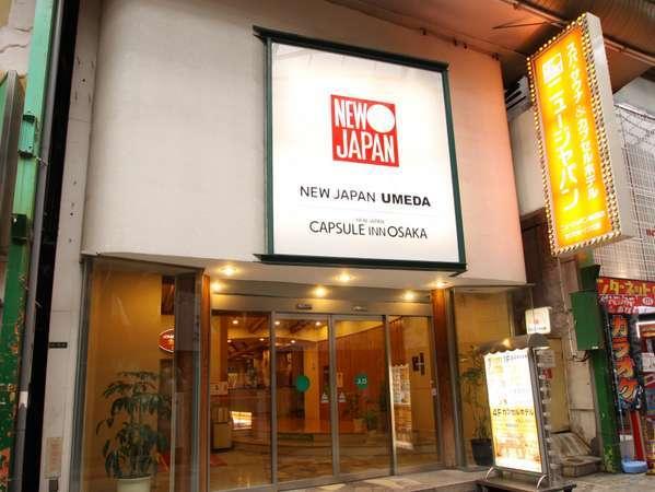 カプセルイン大阪の外観