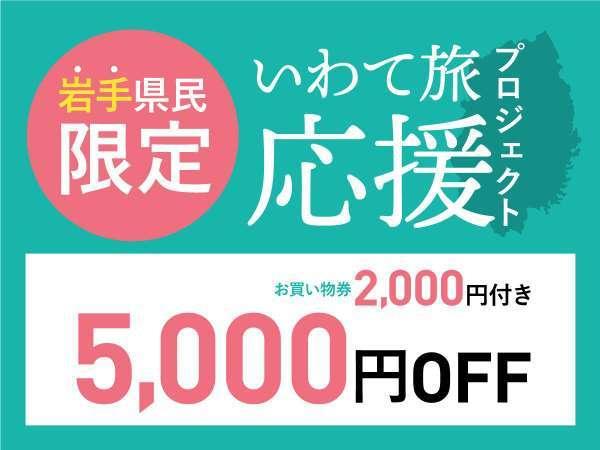 【岩手県民限定】5,000円OFF!