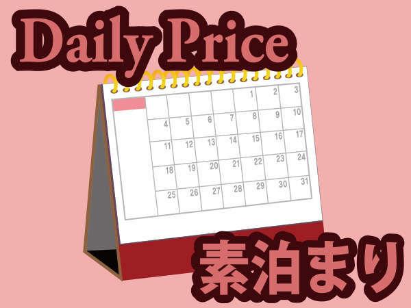 【素泊まり】◆Daily Price◆お日にち変動型の基本プラン♪まずはココからチェック!