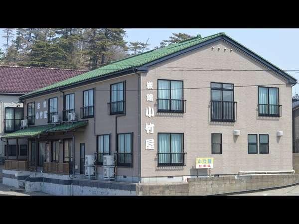 小竹屋旅館
