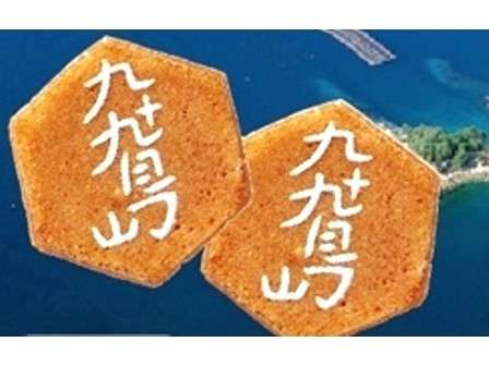 ≪お土産プラン≫『九十九島せんぺい』☆朝食バイキング付☆