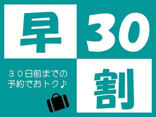 【☆早割30☆】30日前までのご予約deお得☆1名利用