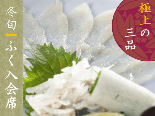 【ふく入会席】 吟味された季節の食材と旬のふぐを楽しむ