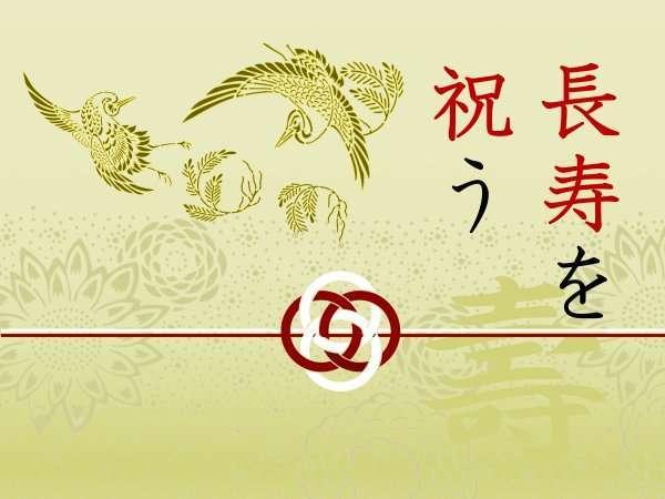 【還暦/古希/喜寿/傘寿/米寿】 長寿の節目を皆様でお祝い〜家族の想い出プラン〜