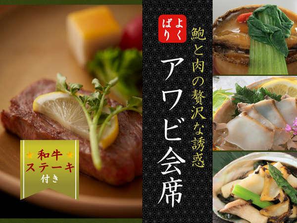 【よくばりアワビ会席】 食の饗宴 鮑とステーキを食すプラン