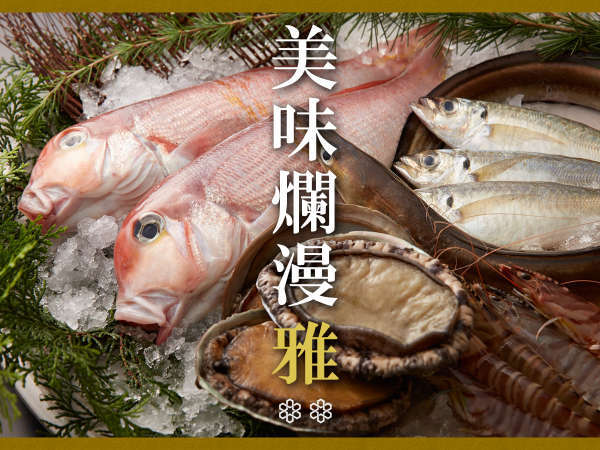 【美味爛漫 美食二ツ星】 贅沢な四季の味覚を 長州四季料理 〜雅〜 高級会席