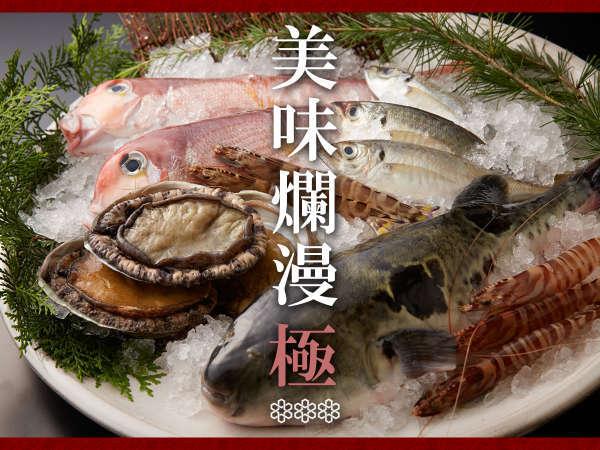 【美味爛漫 美食三ツ星】 調理長厳選の長州四季料理 〜極〜 最高級会席