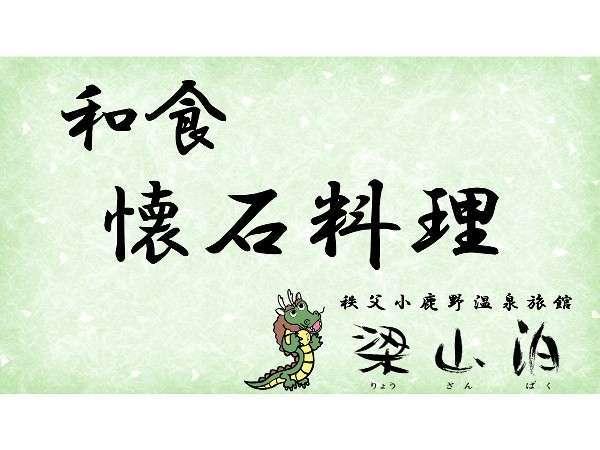 和食懐石料理の紹介です。