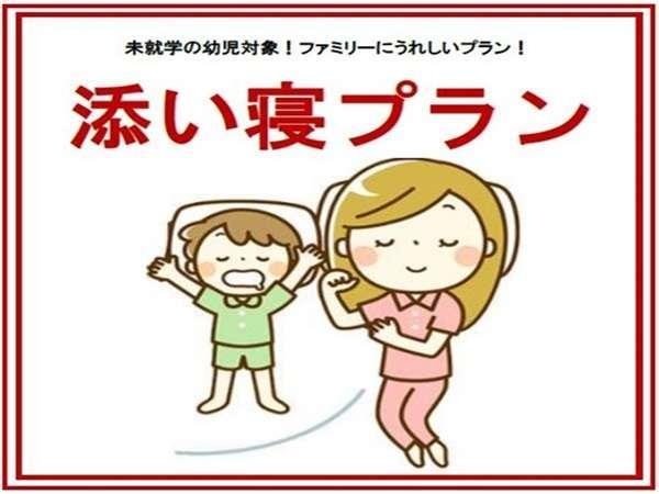 【幼児添い寝無料】カップル、ファミリーにおすすめ!☆カフェ無料モーニング付