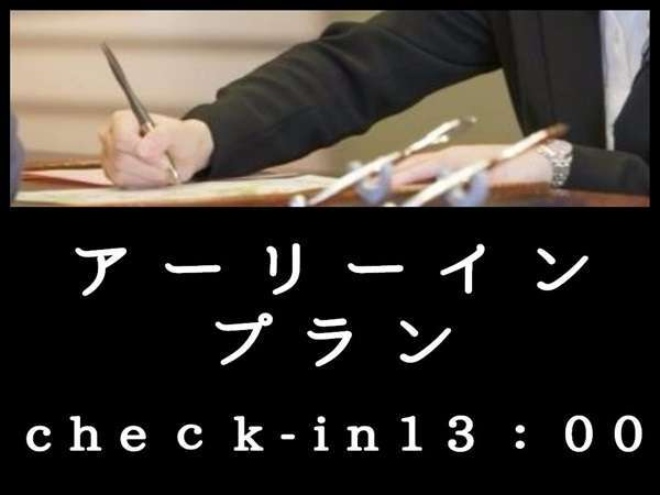 【アーリーチェックイン】13時チェックイン〜ビジネス・レジャーに好立地☆カフェ無料モーニング付
