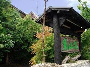 泰山荘の外観