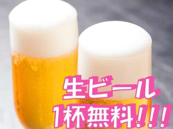 【湯上がり特典】グビッと1杯!バーハミルトンで生ビール1杯&おつまみナッツ無料プラン