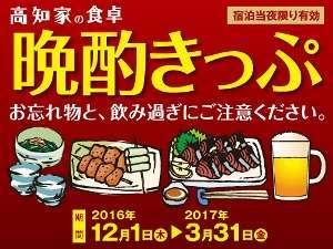 【高知家の食卓 晩酌きっぷ付】プラン★Wi-Fi無料★