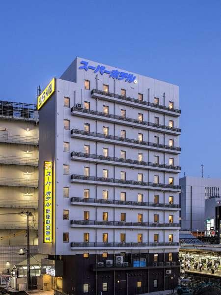 スーパーホテル戸塚駅東口 天然温泉 戸塚宿 大橋の湯