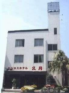 ビジネスホテル久月