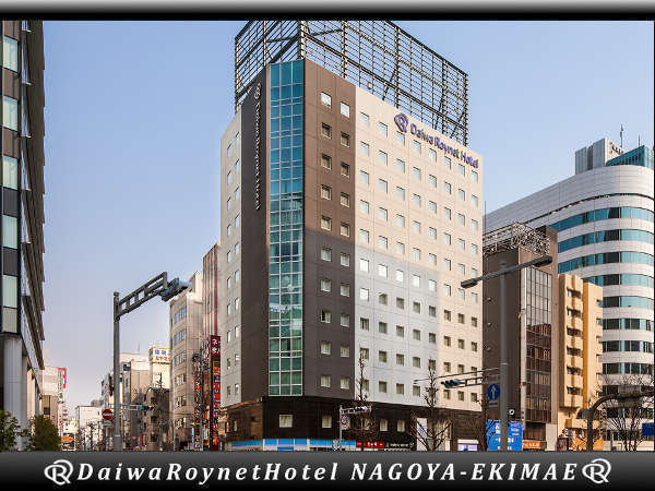 ダイワロイネットホテル名古屋駅前の外観