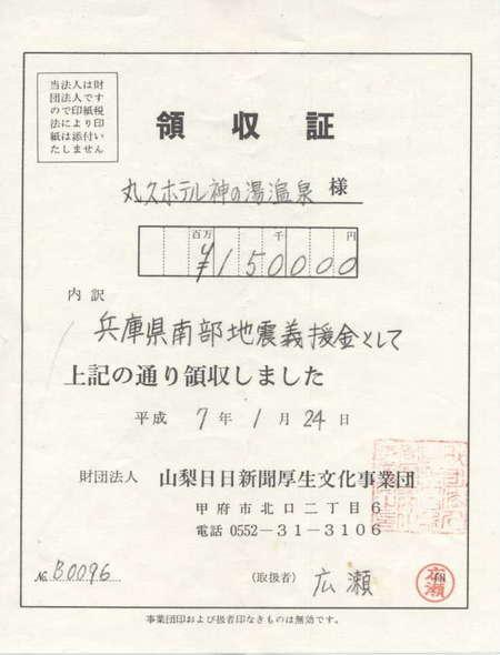 被災地の方へ思いを届ける…復興支援がんばろう日本!!【義援金プラン】