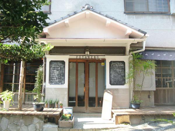 ゲストハウス FUTARENO〜横浜野毛みなとみらい〜