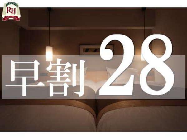 【早割28】◆28日前の予約でお得に宿泊!素泊まりプラン