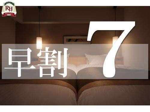 【早割7】◆7日前の予約でお得に宿泊!素泊まりプラン