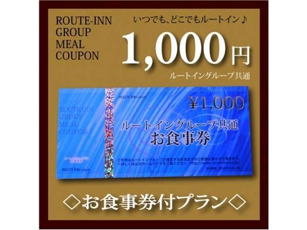 ルートイングループ共通お食事券1000円分付きプラン