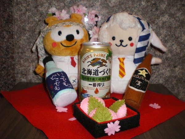 期間限定ビール付(北海道づくり)出張応援プラン