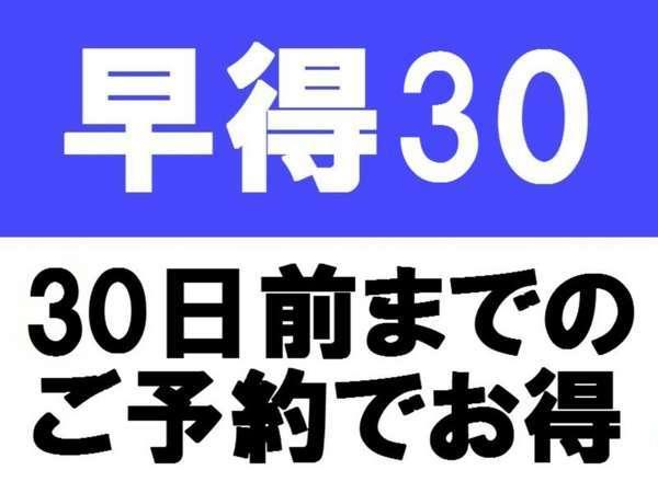 【早割30】30日前予約で得するプラン☆掛川駅から徒歩2分!朝食無料サービス!