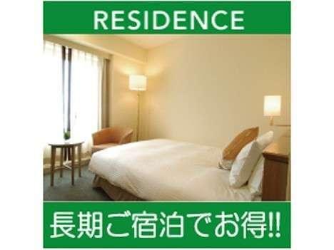 【RESIDENCE 5】5連泊でお得!!