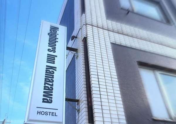 Neighbors Inn Kanazawa