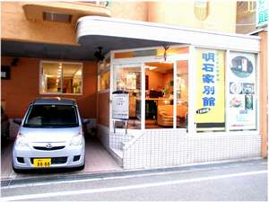 明石家旅館別館