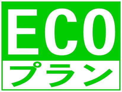 【連泊・素泊】ECOプラン 掃除なしで地球に優しく