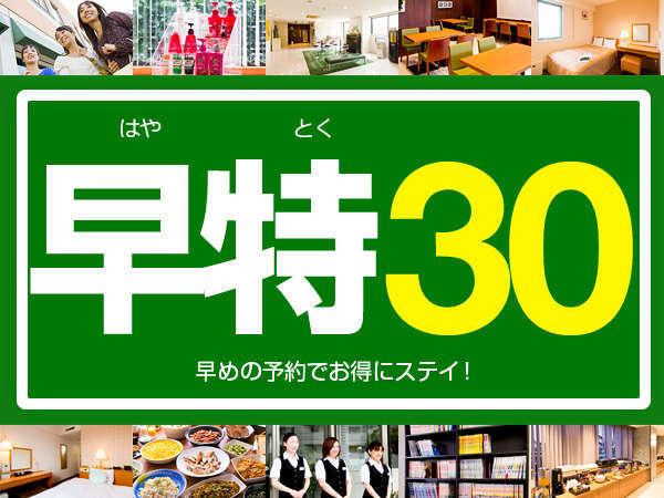 【30日前予約早特】 セミダブル  朝食無料!駐車場無料!Wifi完備!