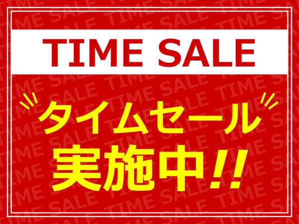 【10日間タイムセール】◇軽朝食サービス付◇