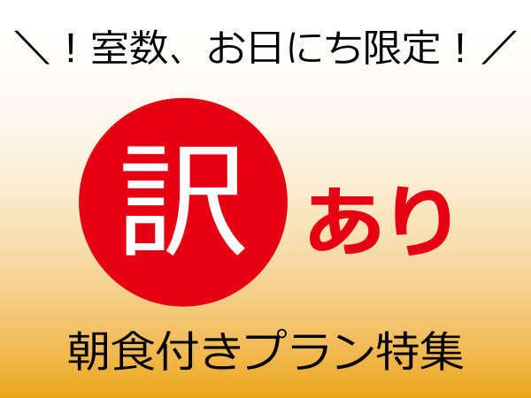 【訳あり】17時IN9時OUTのショートステイプラン!! ◇朝食付◇