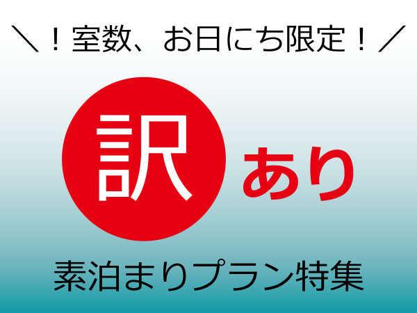 【訳あり】17時IN9時OUTのショートステイプラン!! ◆素泊まり◆