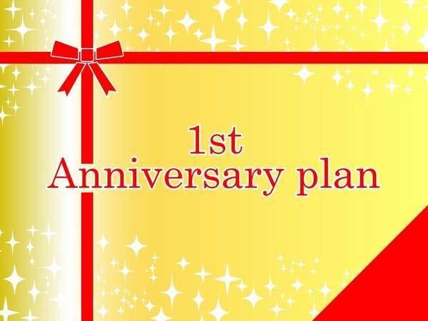 【じゃらん限定】1周年記念ANNIVERSARY SALE ◆素泊まり◆ ポイントUP☆