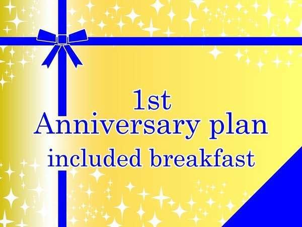 【じゃらん限定】1周年記念ANNIVERSARY SALE ◇朝食付◇ ポイントUP☆