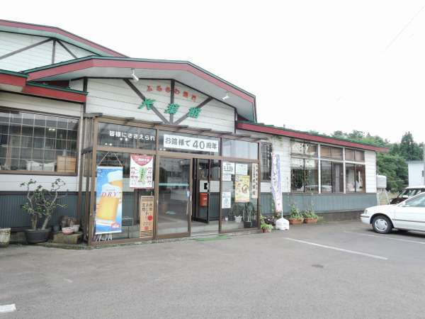 <ふるさわ温泉>ふるさわおんせん光葉館の外観