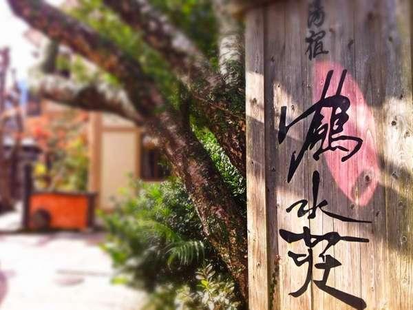 湯宿 鶴水荘