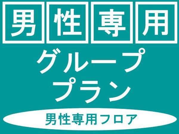 【男性グループ向け】 カプセルユニットセット 2名2室・3名3室・4名4室 【新橋駅 徒歩6分】