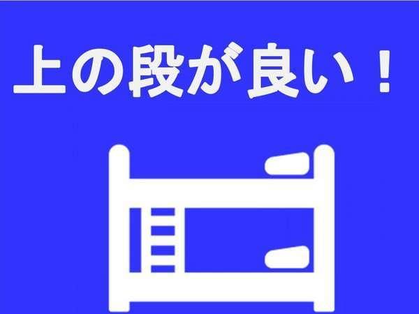 【上段確約プラン】 テレビ無しカプセル ≪Wi-Fi&USBコンセント完備/銀座駅まで徒歩8分≫