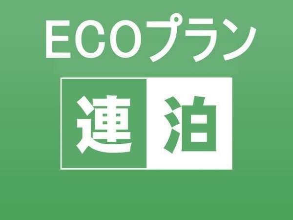 【ECO連泊プラン】環境にやさしい♪エコ連泊プラン!≪Wi-Fi完備/銀座駅まで徒歩8分/コンビニ徒歩1分≫