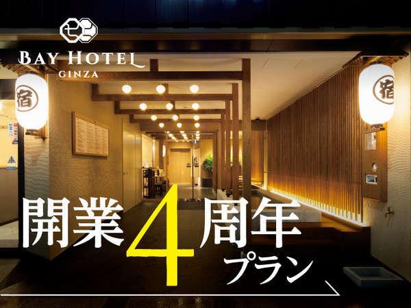 【7月限定!】東京銀座ベイホテル開業4周年記念プラン