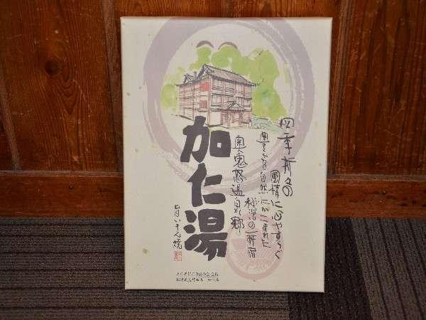加仁湯焼 1050円