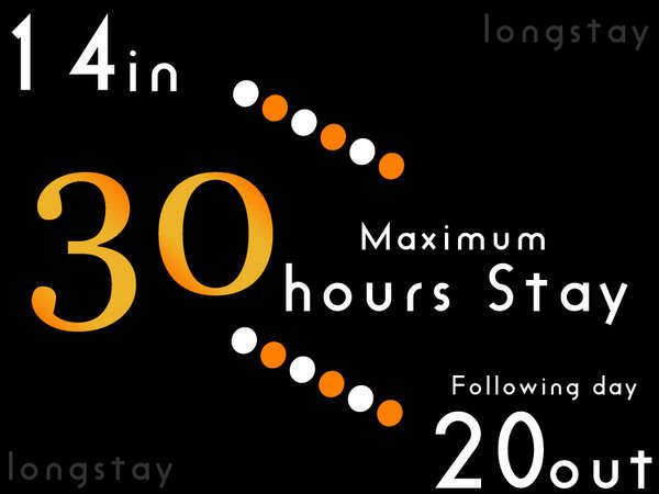 【ロングステイ】14時チェックインー翌20時チェックアウト 最大30時間滞在可能