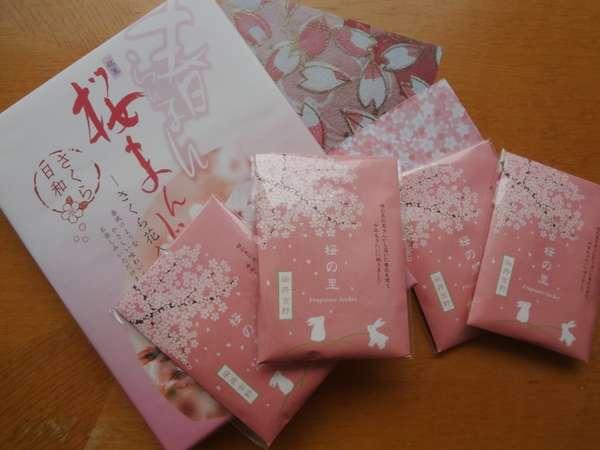 特典の「桜まんじゅう」をお部屋にご用意